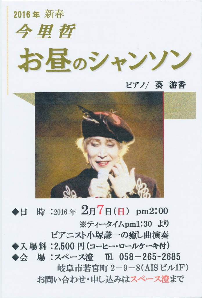 TetsuImazato_07022016