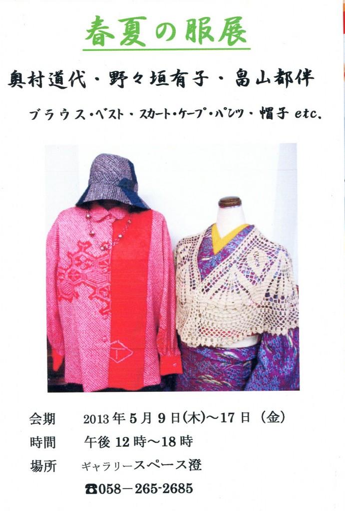 harunatsu
